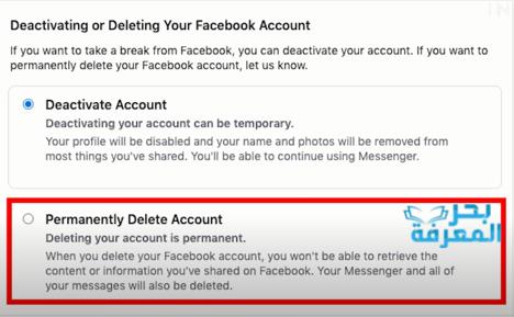 Untitled design 30 - كيفية حذف حساب الفيس بوك نهائيا